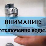 Сегодня в западной части Бишкека отключат воду