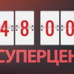 48 ЧАСОВ СУПЕРЦЕН в SULPAK