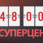 48 ЧАСОВ СУПЕРЦЕН