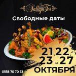 21, 22 ,23 и 27 октября — свободные даты в Salkyn Tor