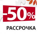 СКИДКА 50% НА ТРЕТИЙ ТОВАР + РАССРОЧКА 0-0-12