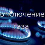 В центре Бишкека тысячи горожан на 5 дней останутся без газа — карта