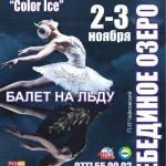 Балет на льду: Лебединое озеро