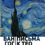 Мультимедийная выставка: Ван Гог. Письма к Тео