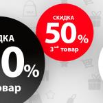 КАСКАДНЫЕ СКИДКИ + РАССРОЧКА 0-0-12