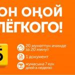 Впервые в Кыргызстане! Акция от ТехноДом «Легче легкого»