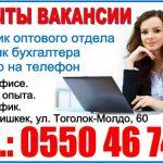 Требуются сотрудники в офис г. Бишкек