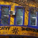 Список организаций Бишкека, задолжавших «Северэлектро» миллионы сомов
