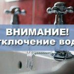 В Бишкеке 19 ноября отключат воду в нескольких районах — где именно