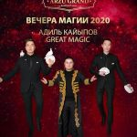 Вечер магии 2020 в Azru Grand