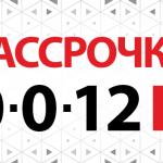 РАССРОЧКА 0-0-12