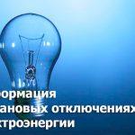 Часть Бишкека останется без света 1 ноября — список районов
