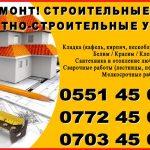 Строительные услуги в Бишкеке
