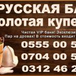 Русская баня «Золотая купель»