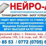 Диагностический центр «Нейро-Арт». Нейрофункциональная диагностика в Бишкеке