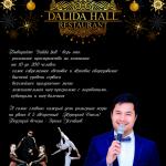 Новый год — в ресторане DALIDA HALL