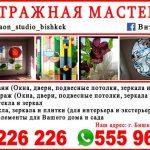 Витражная мастерская. Витражи в Бишкеке