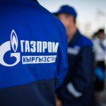 «Газпром Кыргызстан» оповестил об ожидаемых неудобствах 18 и 19 января