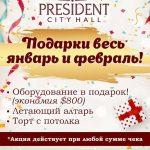 Подарки весь январь и февраль в ресторане President City Hall