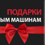 ПОДАРКИ К СТИРАЛЬНЫМ МАШИНАМ BOSCH