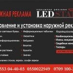Наружная реклама «LEDSTAR»