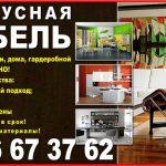 Корпусная мебель на заказ в Бишкеке