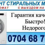 Ремонт стиральных машин Бишкек