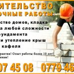 Строительные услуги Бишкек