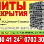Плиты перекрытия в Бишкеке