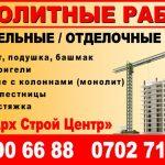 Монолитные работы любой сложности в Бишкеке. Строительные, отделочные работы