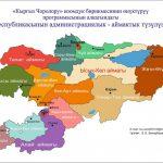 «Кыргыз чоролору» предлагает новое административно-территориальное деление страны