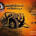 1 марта состоится джип-спринт в селе Озерном