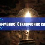 В связи с ремонтом электросетей в части Бишкека 26 ноября отключат свет. Список улиц