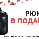 ПОДАРОК К ЗЕРКАЛЬНОМУ ФОТОАППАРАТУ CANON