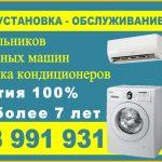 Ремонт холодильников, стиральных машин и установка кондиционеров