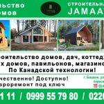 СИП дома Бишкек. Строительство СИП домов