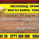 Лесосклад Бишкек. Жыгач, кампа