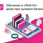 Обучайтесь в «Мой О!» со смартфона бесплатно даже при нулевом балансе