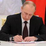 Президент РФ подписал закон о внесении поправок в Конституцию