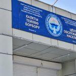 В Кыргызстане подорожает изготовление ID-паспорта
