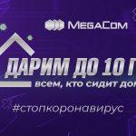 MegaCom раздает до 10 ГБ Интернета всем, кто сидит дома.