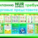 Дистрибьюторская компания «Nur Express» ищет амбициозных сотрудников! На вакансию торгового представителя