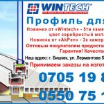 Профиль для окон Бишкек. Металлопластиковые окна