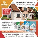 Сухие строительные смеси «ДОМИ» Бишкек