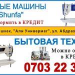 Швейные машинки и бытовая техника