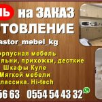 Мебель на заказ Бишкек