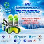 6 февраля на «Чункурчаке» состоится благотворительный туристический фестиваль