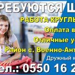 Требуются швеи, район Военно-Антоновка