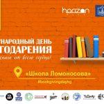 В Кыргызстане состоится Международный день книгодарения для всех желающих