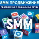 Продвижение в социальных сетях SMM Бишкек